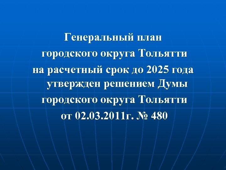 Генеральный план городского округа Тольятти на расчетный срок до 2025 года утвержден решением Думы
