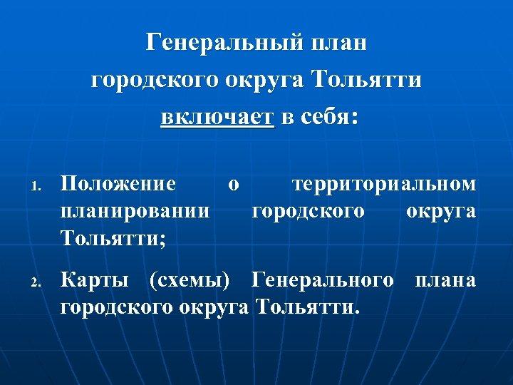 Генеральный план городского округа Тольятти включает в себя: 1. 2. Положение о территориальном планировании