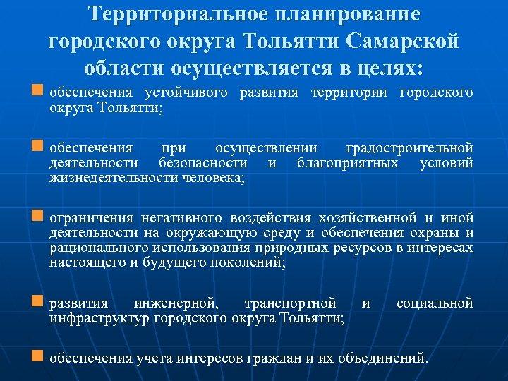 Территориальное планирование городского округа Тольятти Самарской области осуществляется в целях: n обеспечения устойчивого развития