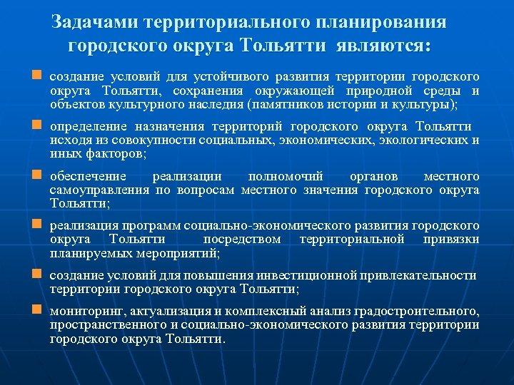 Задачами территориального планирования городского округа Тольятти являются: n создание условий для устойчивого развития территории