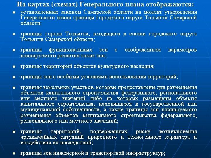 На картах (схемах) Генерального плана отображаются: n n n установленные законом Самарской области на