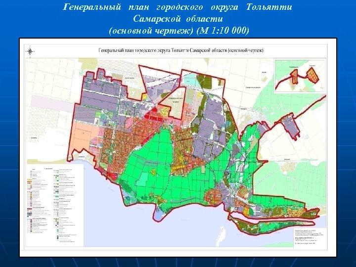 Генеральный план городского округа Тольятти Самарской области (основной чертеж) (М 1: 10 000)