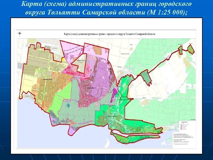 Карта (схема) административных границ городского округа Тольятти Самарской области (М 1: 25 000);