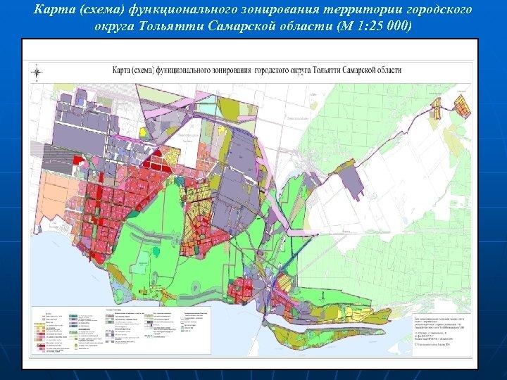 Карта (схема) функционального зонирования территории городского округа Тольятти Самарской области (М 1: 25 000)