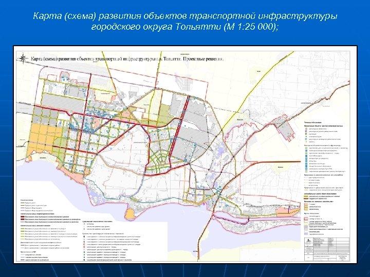 Карта (схема) развития объектов транспортной инфраструктуры городского округа Тольятти (М 1: 25 000);