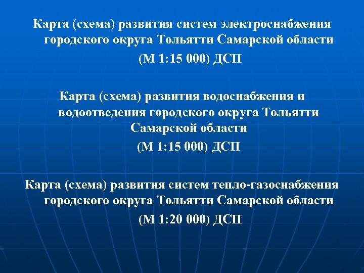 Карта (схема) развития систем электроснабжения городского округа Тольятти Самарской области (М 1: 15 000)