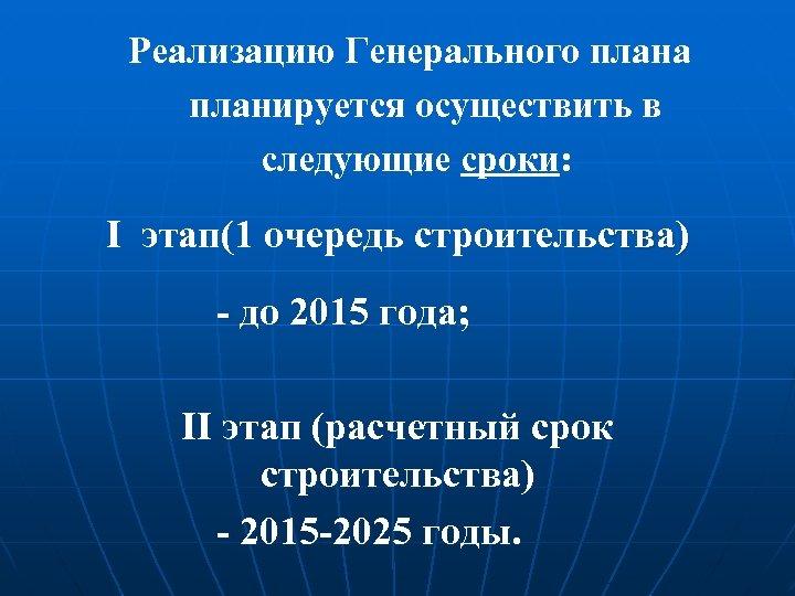 Реализацию Генерального плана планируется осуществить в следующие сроки: I этап(1 очередь строительства) -