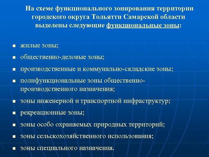 На схеме функционального зонирования территории городского округа Тольятти Самарской области выделены следующие функциональные