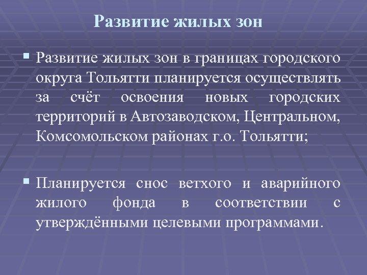 Развитие жилых зон § Развитие жилых зон в границах городского округа Тольятти планируется осуществлять