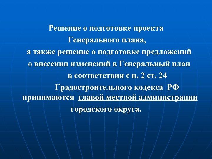 Решение о подготовке проекта Генерального плана, а также решение о подготовке предложений о
