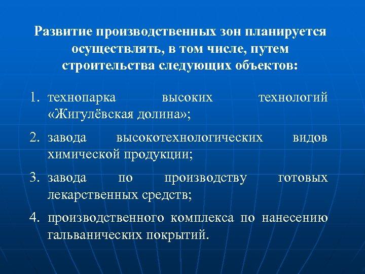 Развитие производственных зон планируется осуществлять, в том числе, путем строительства следующих объектов: 1. технопарка