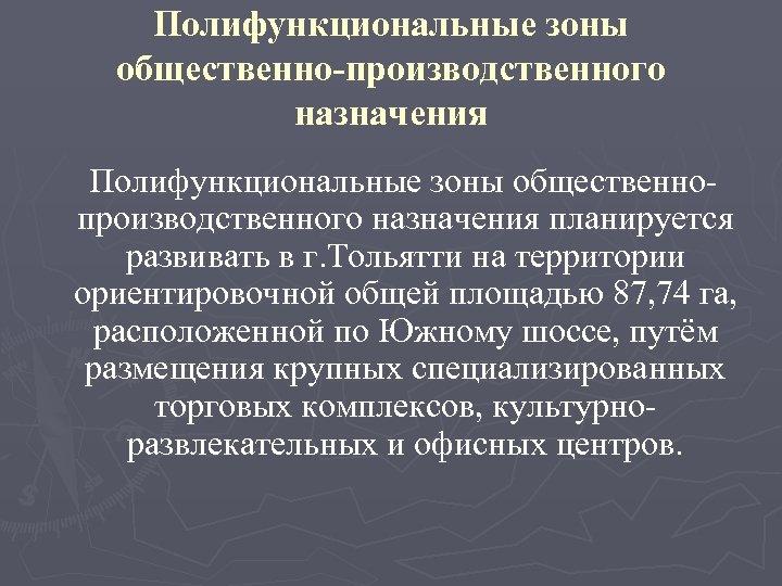 Полифункциональные зоны общественно-производственного назначения Полифункциональные зоны общественнопроизводственного назначения планируется развивать в г. Тольятти на