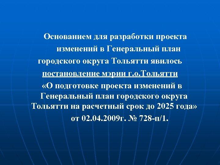 Основанием для разработки проекта изменений в Генеральный план городского округа Тольятти явилось постановление