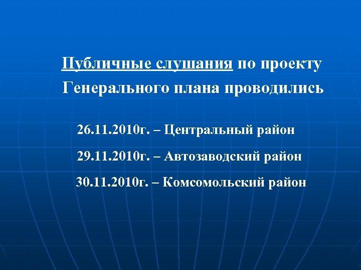 Публичные слушания по проекту Генерального плана проводились 26. 11. 2010 г. – Центральный