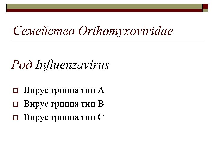 Семейство Orthomyxoviridae Род Influenzavirus o o o Вирус гриппа тип А Вирус гриппа тип