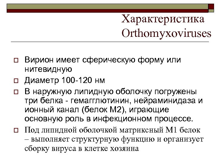 Характеристика Orthomyxoviruses o o Вирион имеет сферическую форму или нитевидную Диаметр 100 -120 нм