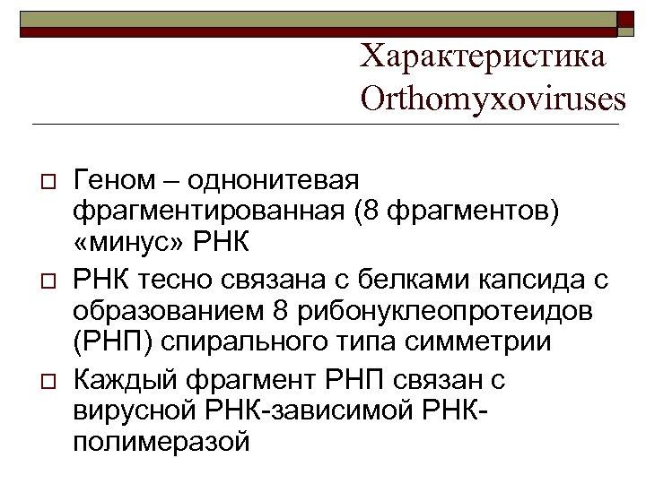 Характеристика Orthomyxoviruses o o o Геном – однонитевая фрагментированная (8 фрагментов) «минус» РНК тесно