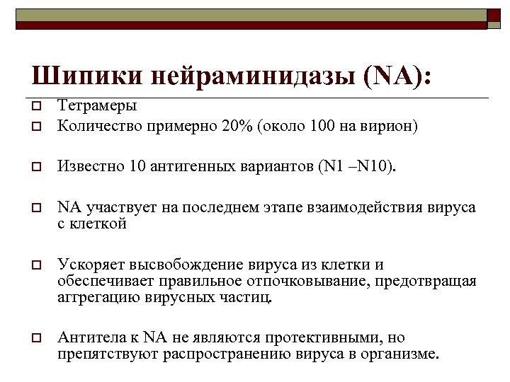 Шипики нейраминидазы (NA): o Тетрамеры Количество примерно 20% (около 100 на вирион) o Известно