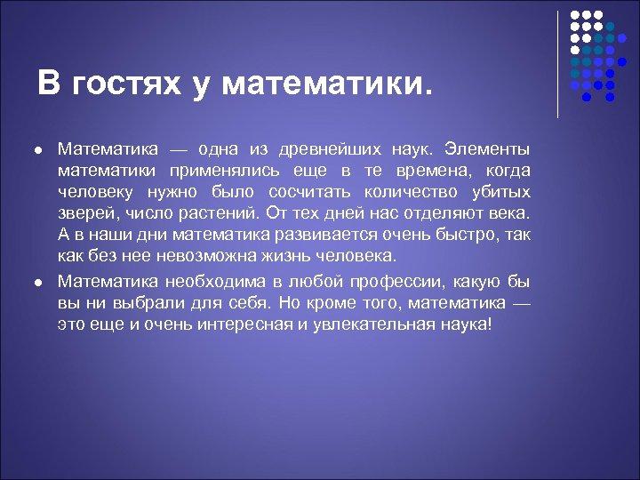 В гостях у математики. l l Математика — одна из древнейших наук. Элементы математики