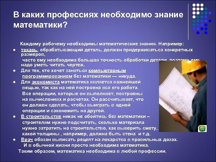 В каких профессиях необходимо знание математики? l l l Каждому рабочему необходимы математические знания.