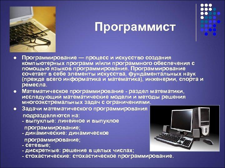 Программист l l l Программирование — процесс и искусство создания компьютерных программ и/или программного