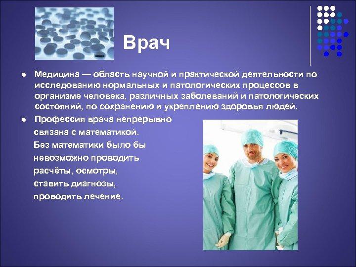 Врач l l Медицина — область научной и практической деятельности по исследованию нормальных и