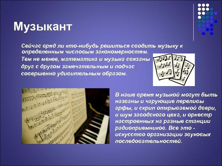 Музыкант Сейчас вряд ли кто-нибудь решиться сводить музыку к определенным числовым закономерностям. Тем не