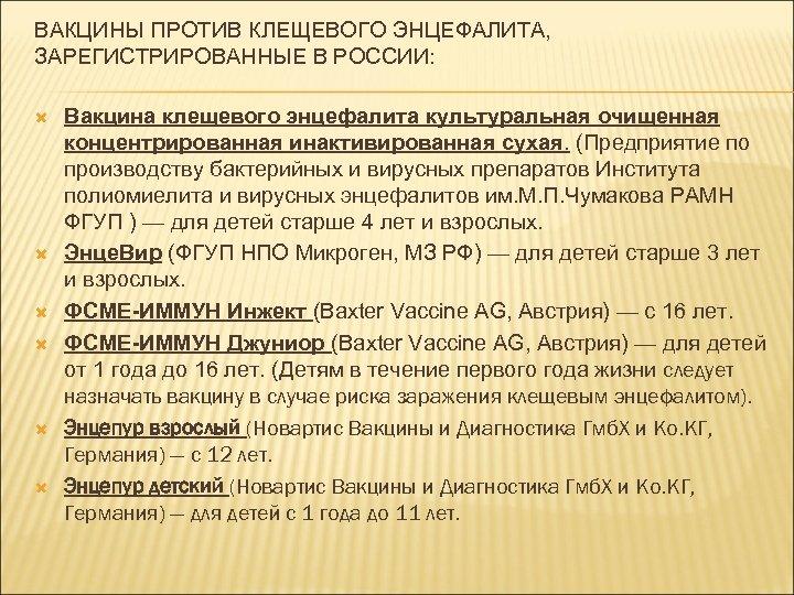 ВАКЦИНЫ ПРОТИВ КЛЕЩЕВОГО ЭНЦЕФАЛИТА, ЗАРЕГИСТРИРОВАННЫЕ В РОССИИ: Вакцина клещевого энцефалита культуральная очищенная концентрированная инактивированная