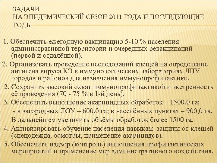 ЗАДАЧИ НА ЭПИДЕМИЧЕСКИЙ СЕЗОН 2011 ГОДА И ПОСЛЕДУЮЩИЕ ГОДЫ 1. Обеспечить ежегодную вакцинацию 5