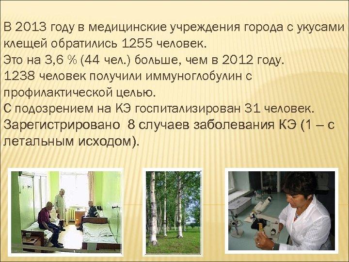 В 2013 году в медицинские учреждения города с укусами клещей обратились 1255 человек. Это
