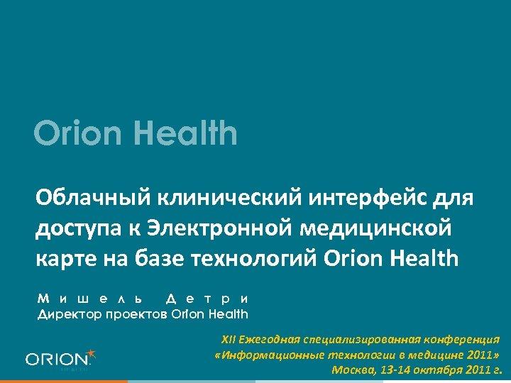 Orion Health Облачный клинический интерфейс для доступа к Электронной медицинской карте на базе технологий