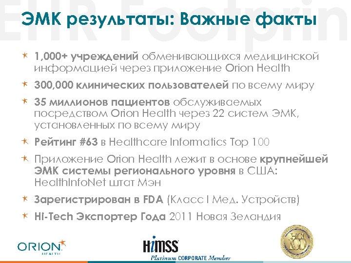 EHR Footprint ЭМК результаты: Важные факты 1, 000+ учреждений обменивающихся медицинской информацией через приложение