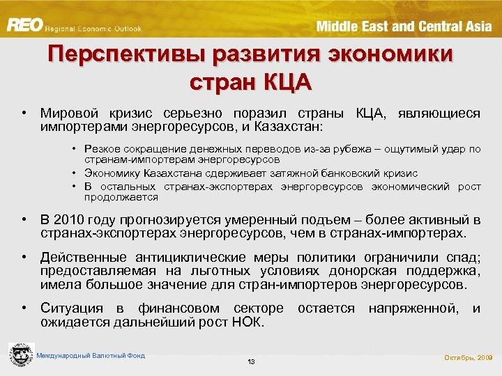 Перспективы развития экономики стран КЦА • Мировой кризис серьезно поразил страны КЦА, являющиеся импортерами