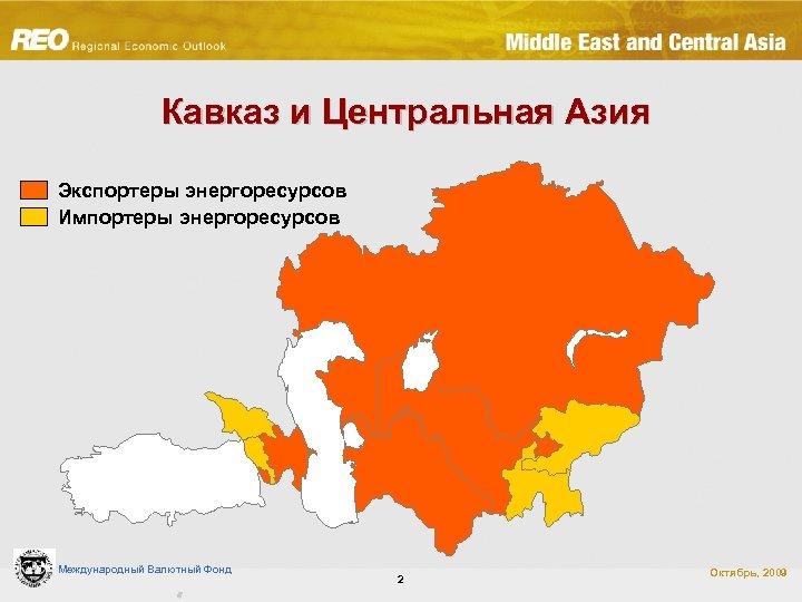 Кавказ и Центральная Азия Экспортеры энергоресурсов Импортеры энергоресурсов Southwestern Asia Международный Валютный Фонд 2