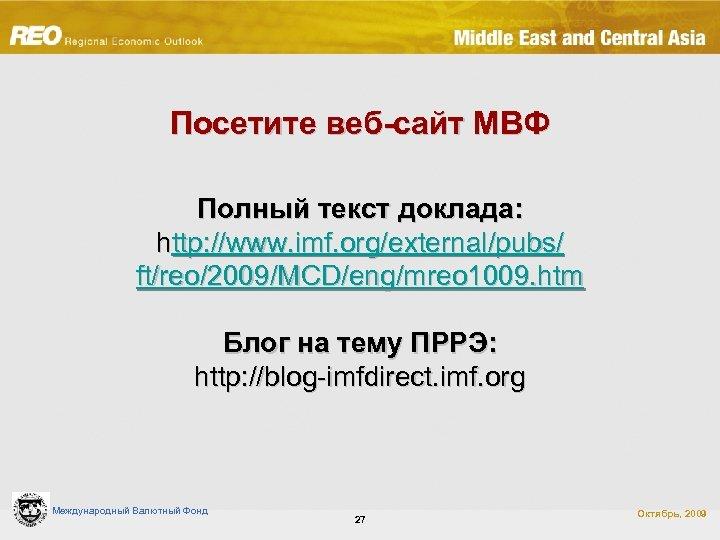 Посетите веб-сайт МВФ Полный текст доклада: http: //www. imf. org/external/pubs/ ft/reo/2009/MCD/eng/mreo 1009. htm Блог