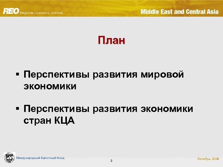 План § Перспективы развития мировой экономики § Перспективы развития экономики стран КЦА Международный Валютный