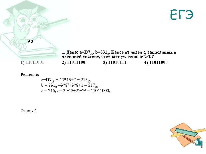 ЕГЭ A 3 1) 11011001 1. Дано: а=D 716, b=3318. Какое из чисел c,