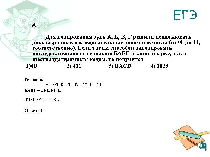 A ЕГЭ Для кодирования букв А, Б, В, Г решили использовать двухразрядные последовательные двоичные