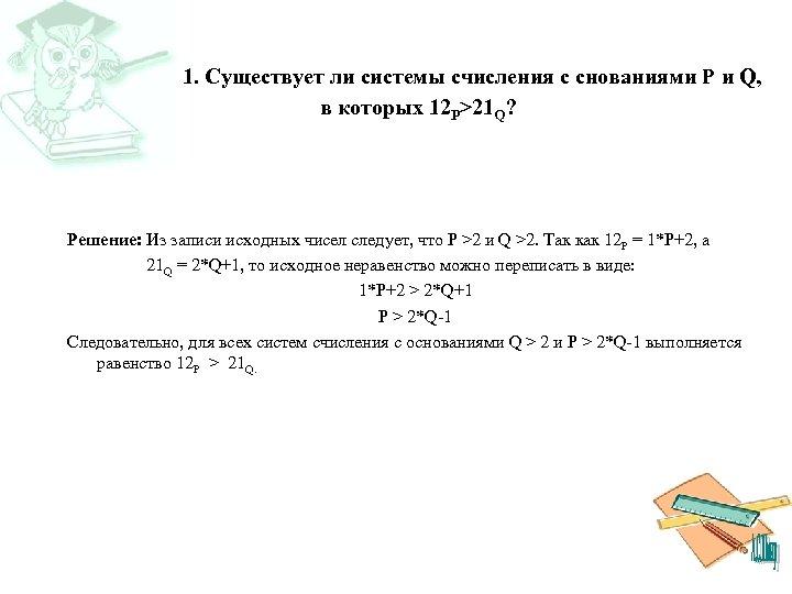 1. Существует ли системы счисления с снованиями P и Q, в которых 12 P>21