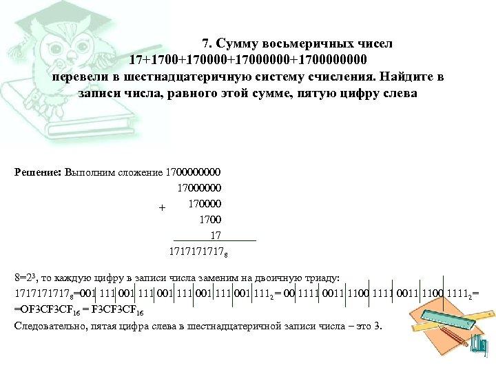 7. Сумму восьмеричных чисел 17+170000+1700000000 перевели в шестнадцатеричную систему счисления. Найдите в записи числа,