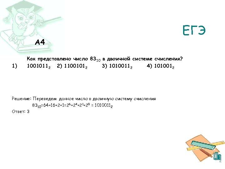 A 4 1) ЕГЭ Как представлено число 8310 в двоичной системе счисления? 10010112 2)