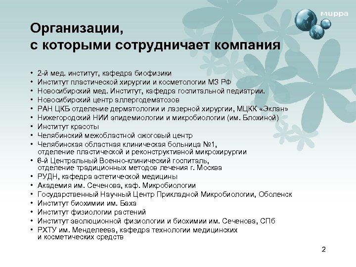 Организации, с которыми сотрудничает компания • • • • • 2 -й мед. институт,