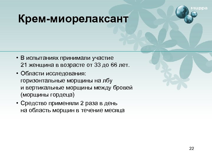 Крем-миорелаксант • В испытаниях принимали участие 21 женщина в возрасте от 33 до 66