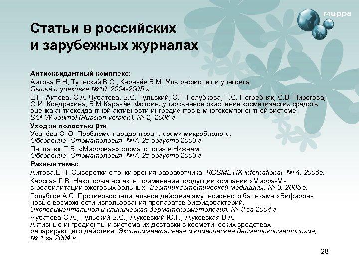 Статьи в российских и зарубежных журналах Антиоксидантный комплекс: Аитова Е. Н, Тульский В. С.