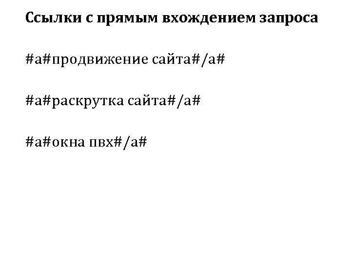 Ссылки с прямым вхождением запроса #a#продвижение сайта#/a# #a#раскрутка сайта#/a# #a#окна пвх#/a#