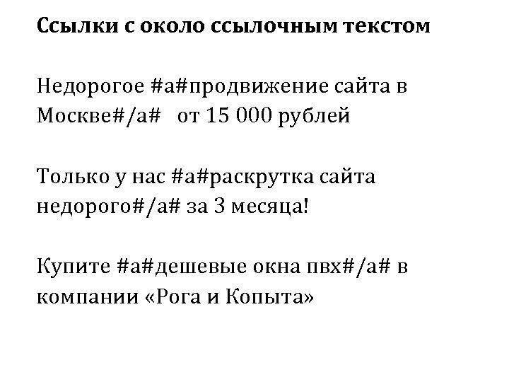 Ссылки с около ссылочным текстом Недорогое #a#продвижение сайта в Москве#/a# от 15 000 рублей