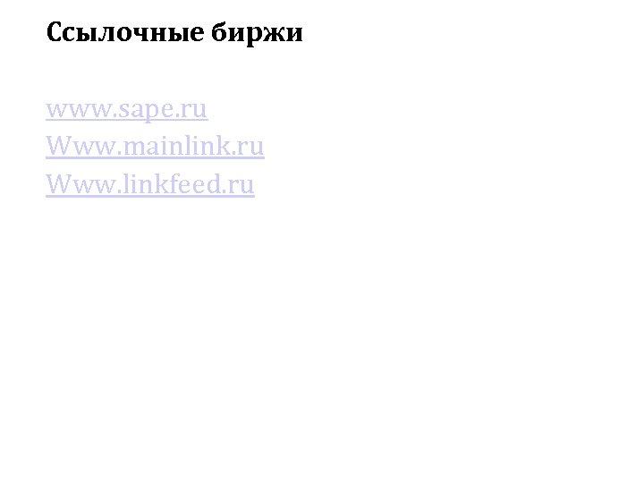 Ссылочные биржи www. sape. ru Www. mainlink. ru Www. linkfeed. ru