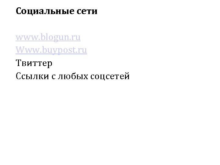 Социальные сети www. blogun. ru Www. buypost. ru Твиттер Ссылки с любых соцсетей