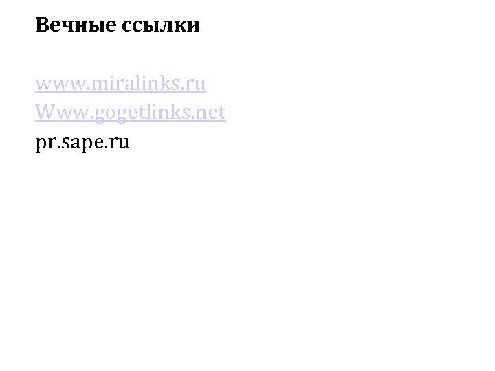 Вечные ссылки www. miralinks. ru Www. gogetlinks. net pr. sape. ru