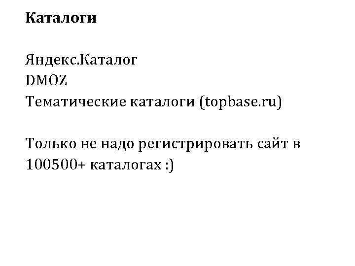 Каталоги Яндекс. Каталог DMOZ Тематические каталоги (topbase. ru) Только не надо регистрировать сайт в